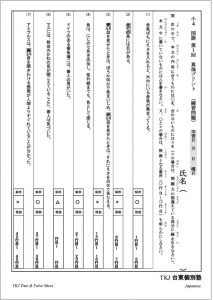 オリジナルプリント2(台東区浅草の塾)