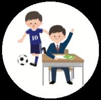 勉強と部活動の両立(台東区浅草の塾)