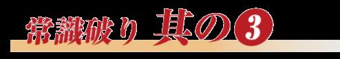 常識破り3(台東区浅草の塾)