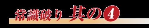 常識破り4(台東区浅草の塾)